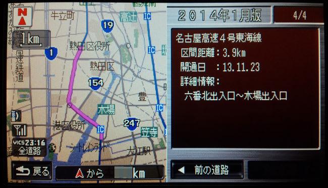 東海地方では名古屋高速4号東海線の六番北-木場間が開通する