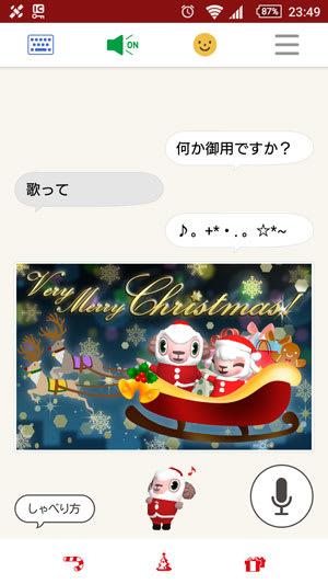 ひつじくんはクリスマスの特別な歌を披露してくれる