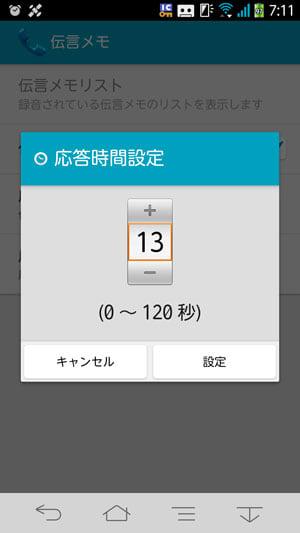 伝言メモ応答時間の設定。初期値は13秒。