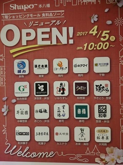 本八幡シャポー『1Fショッピングモール&食料品ゾーン』が4月5日にリニューアルオープンしました@シャポー本八幡