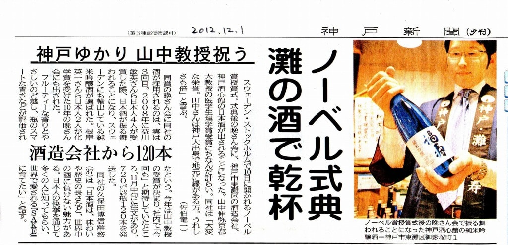 御影郷の日本酒「福寿」がノーベル賞の晩餐会で乾杯酒に! - 阿智胡地亭のShot日乗