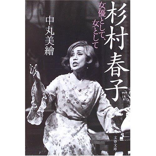 杉村春子の画像 p1_21