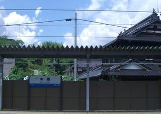 JR山陽本線・本郷駅
