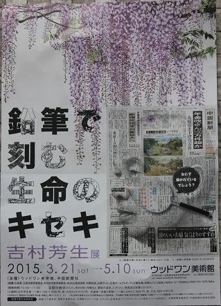 吉村芳生の画像 p1_22