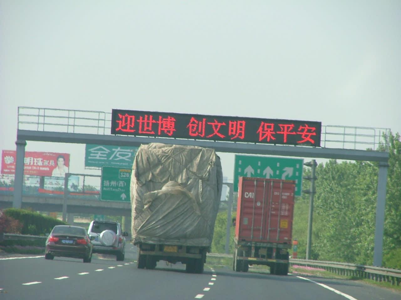 中国高速道路の旅 - (新)爺砲...