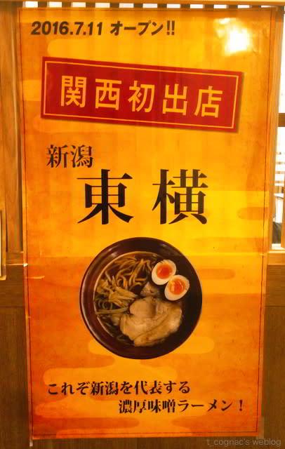 東横 京都拉麺小路店@京都拉麺小路:醤油ラーメン