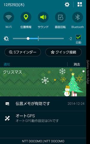 クリスマスの通知パネル