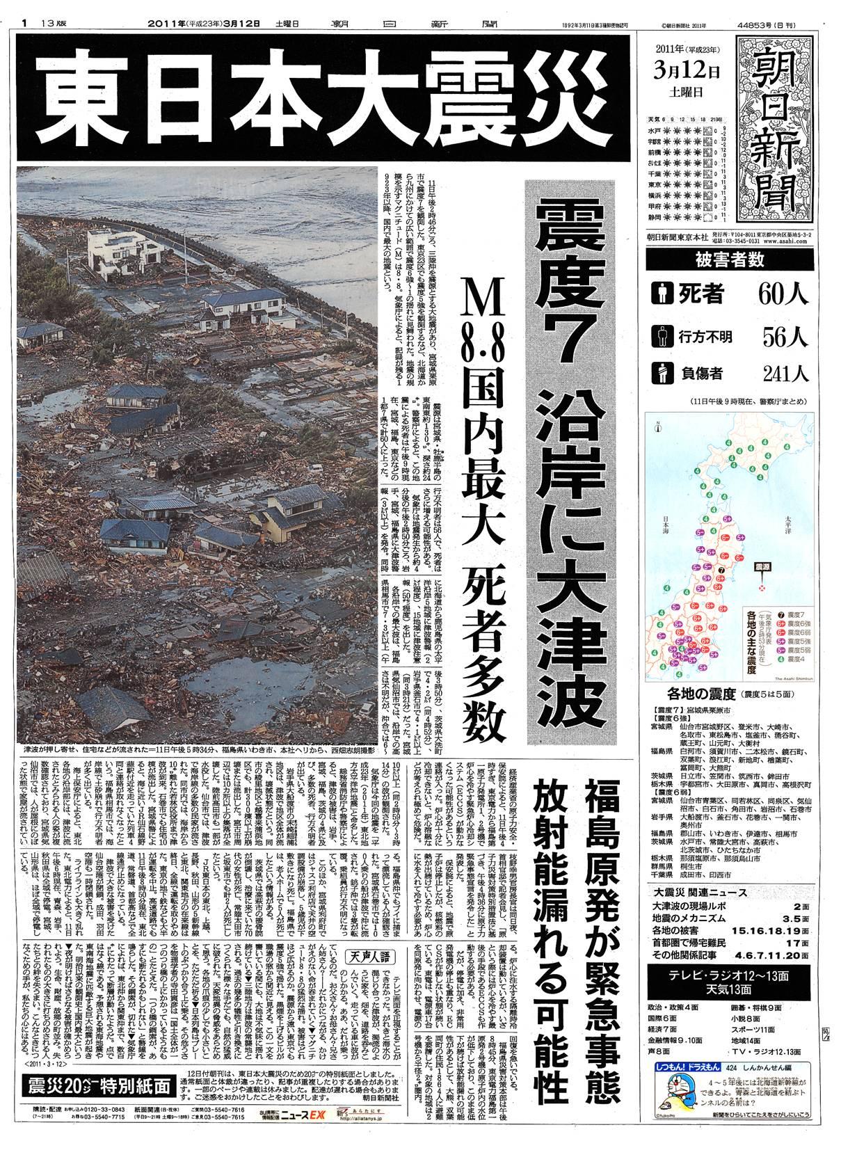 朝日 新聞 中文 版
