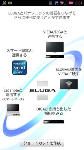ELUGA Linkの各種機能