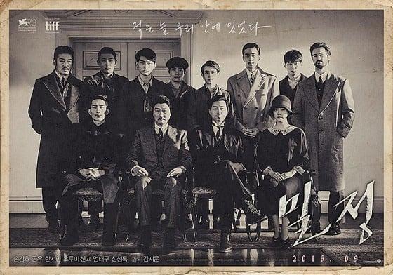 韓国映画、密偵
