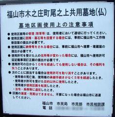 尾之上共用墓地に関する注意事項