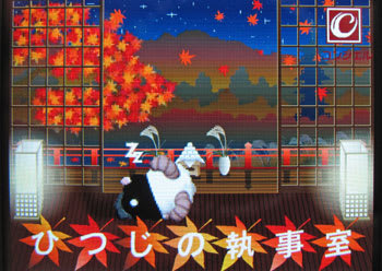秋の夜のひつじの執事室(睡眠中)