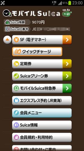 モバイルSuicaは「会員メニュー」から
