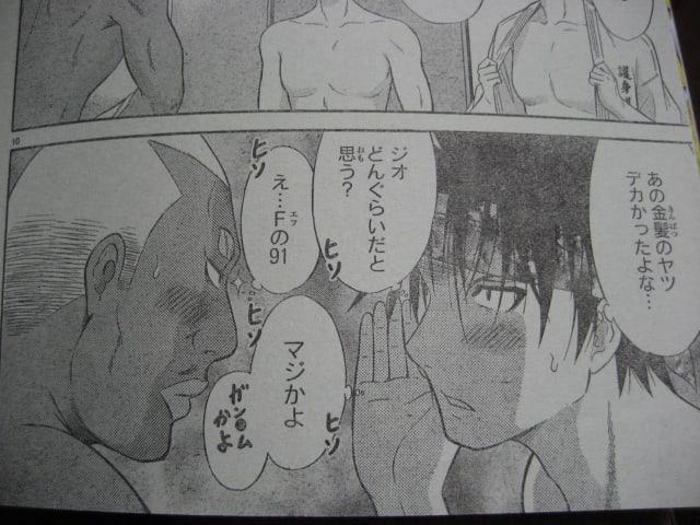 サンダーボルト 第9話 +おまけ -...