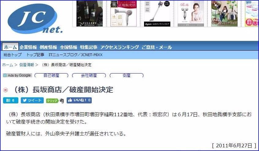 ㈱長坂商店/破産開始決定