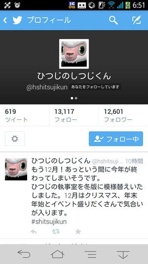 ひつじのしつじくんTwitterアカウントで模様替えを宣言。