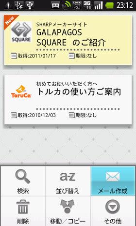 トルカアプリからのメール起動機能が追加