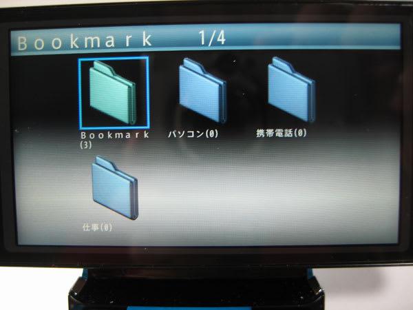フルブラウザのBookMark表示