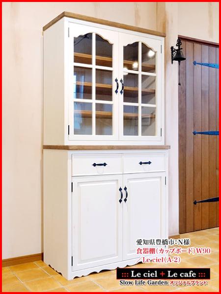 愛知県豊橋市:N様:フレンチカントリー家具「食器棚(カップボード)W90/Le ciel」