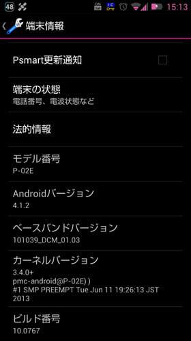 機能バージョンアップ前の端末情報:ビルド番号は10.07667