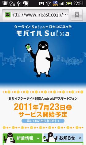 スマートフォン向けのモバイルSuicaのウェブサイト
