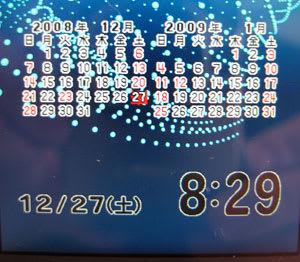 待受画面へのカレンダー表示機能