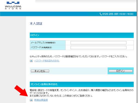 オンライン会員への登録が必要