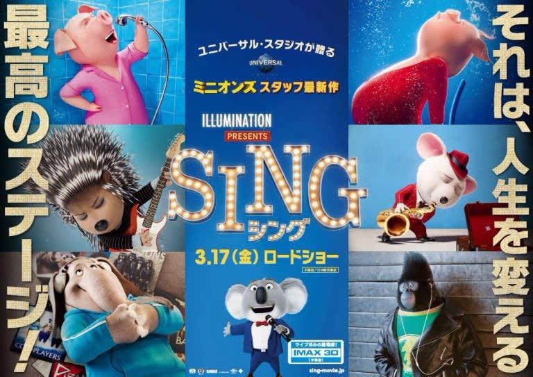 SING/シングの画像 p1_21