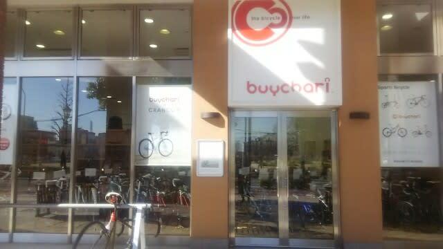 自転車屋 横浜駅 自転車屋さん : 自転 車屋 さん に 行きたく て ...