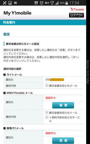 請求金額お知らせメールの設定画面