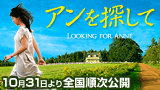 『アンを探して』公式サイト