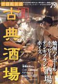 「TOKIO古典酒場 昭和下町和み酒編」