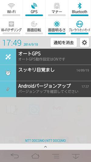Androidバージョンアップ「バージョンアップを確認してください」