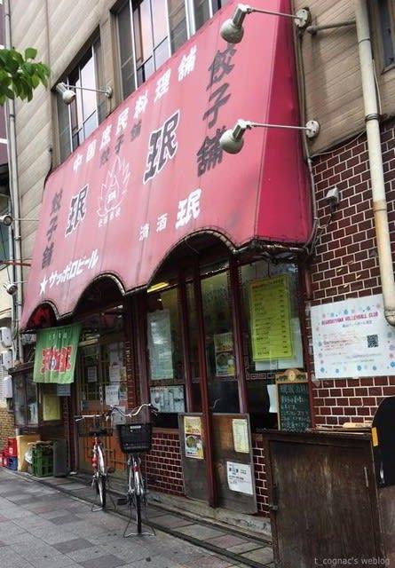 珉珉 山科店