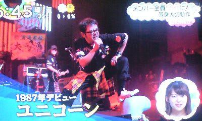 ユニコーン、等身大の新作 13thアルバム『ゅ 13-14』 インタビュー受けるのに、じゃんけんで席決めってww