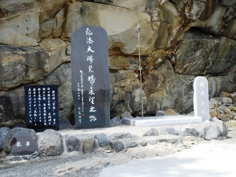 Tatsukushi06032402