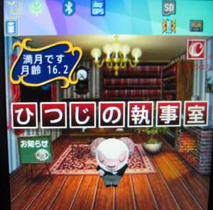 ひつじの執事室の月齢表示
