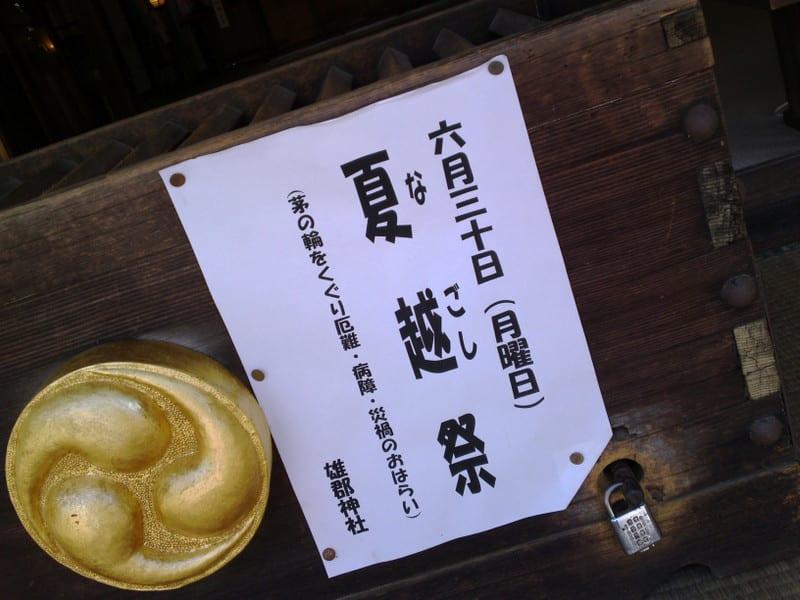 140630_wagoshi01