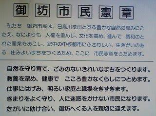 御坊市民憲章