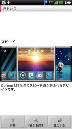 いくつかのデザインが提供されるdocomo Parette UI用のきせかえ設定