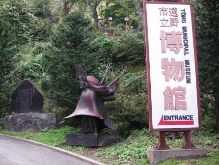 岩手県遠野市へ到着し、早速 ...