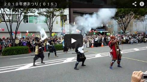 2010年堺まつり(015)
