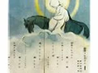 (あめふりお月さん くものなか お嫁に行きたし かさはなし・・・・。... 『福運集団の社長奮闘