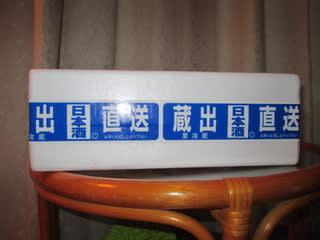 http://blogimg.goo.ne.jp/user_image/5a/68/4cf3d9c85744b0407befbd67cfde313e.jpg