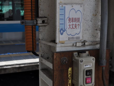 蒲田車掌区の「ポツ」シリーズは芸術的 - Kボーイの根岸線日記