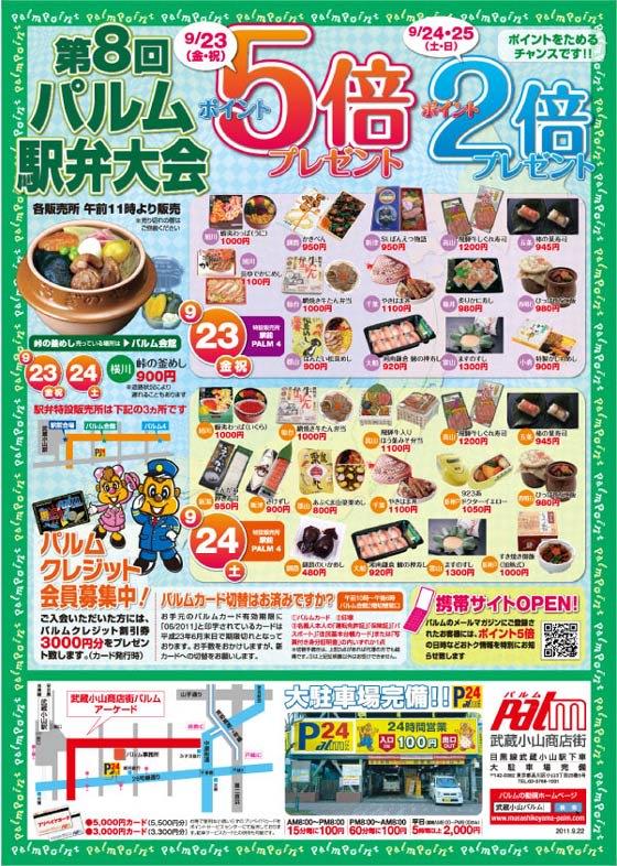 武蔵小山商店街秋のポイント祭り&駅弁大会