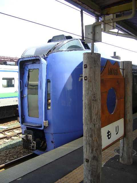 スーパー北斗森駅到着