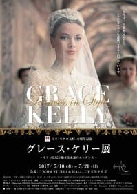 Grace Kelly Exhibition 2017