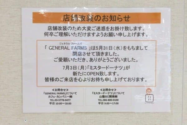 【朗報】岡山駅界隈に「ミスタードーナツ」が帰って来る!
