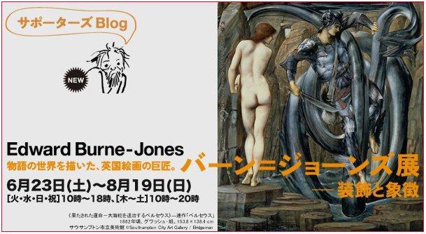 エドワード・バーン=ジョーンズの画像 p1_17